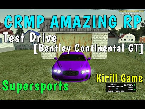 CRMP Amazing RolePlay - Test Drive [Bentley Continental GT]#263