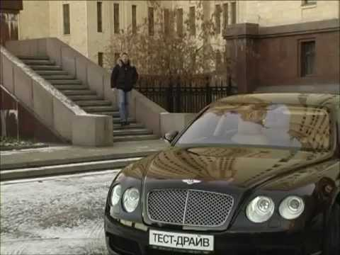 Тест-драйв Bentley Continental Flying Spur 2007