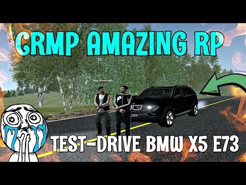 CRMP Amazing RolePlay - TEST-DRIVE BMW X5 E73!#638
