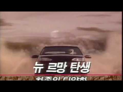 Daewoo Lemans 1993 commercial (korea)
