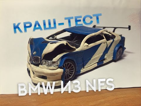 Краш-тест BMW M3 E46 из Need for Speed из Пластилина, crash test