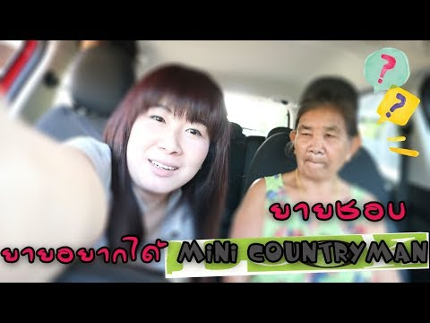 Test Drive MINI Corntry Man || ?????? ??????????