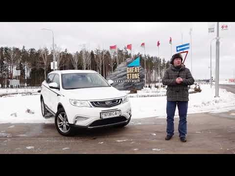 Тестдрайв  Geely Atlas Boyue 2 4AT, 4WD