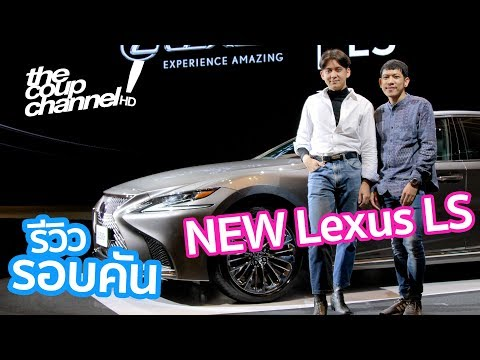 ??????????? 'NEW Lexus LS' ???????????????? [The Coup Channel]