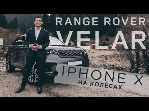 ТЕСТ-ДРАЙВ: RANGE ROVER VELAR FIRST EDITION: IPHONE X НА КОЛЁСАХ
