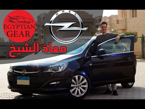 ?????? ?????? ????? ???? ?????- Opel Astra review ?? ???? ????? (?????? ???? ??????)