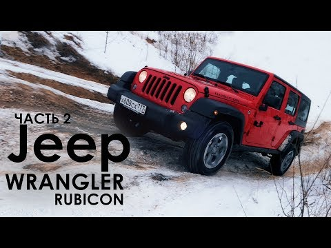 Jeep Wrangler Rubicon, часть 2.